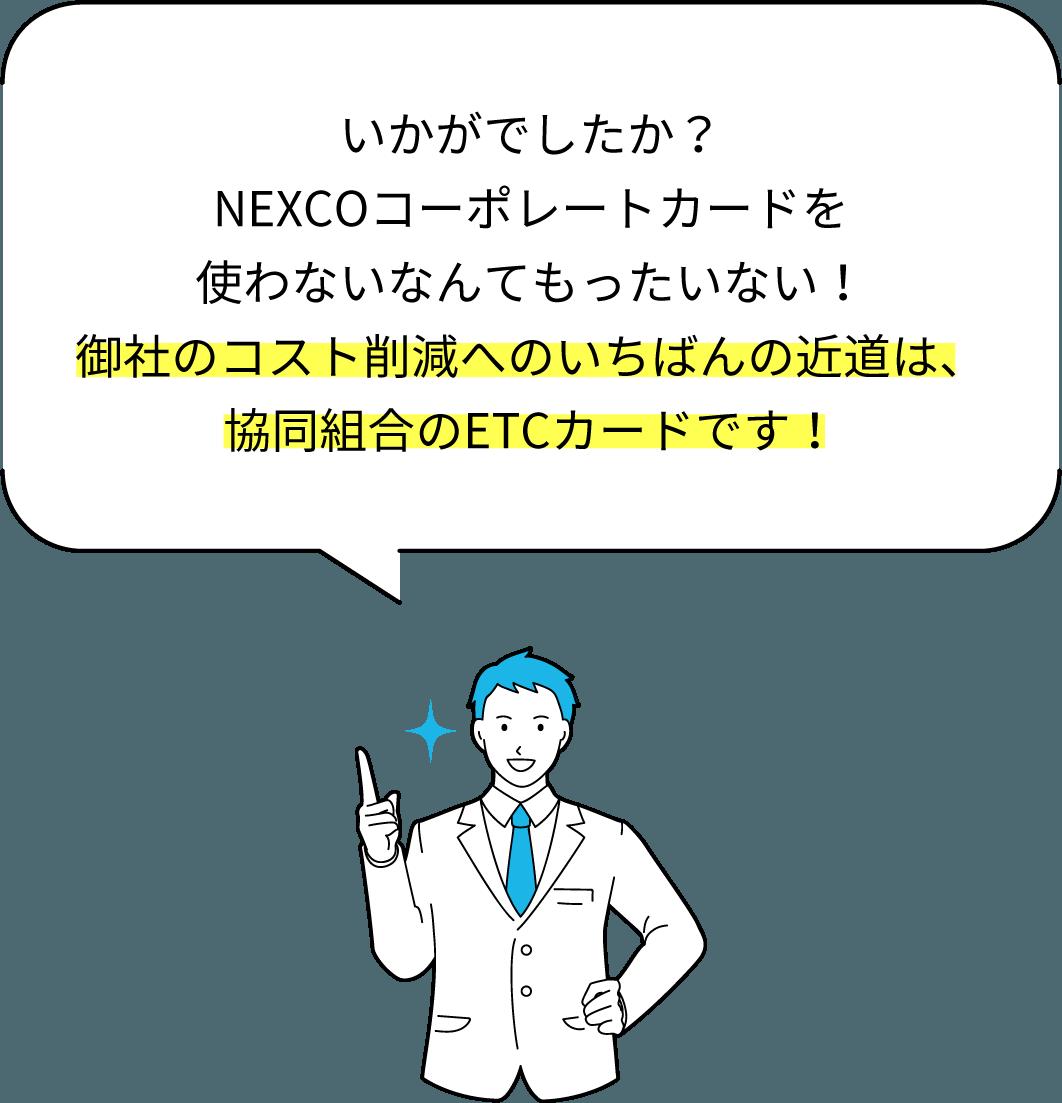 いかがでしたか?NEXCOコーポレートカードを使わないなんてもったいない!御社のコスト削減へのいちばんの近道は、協同組合のETCカードです!