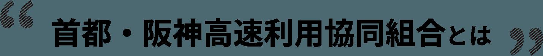 首都・阪神高速利用協同組合とは
